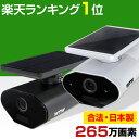 防犯カメラ ソーラー 屋外 265万画素 日本製 合法 WiFi 家庭用 マイク内蔵 ネットワーク ワイヤレス 監視カメラ 太陽…