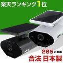 防犯カメラ ソーラー 屋外 ワイヤレス 265万画素 日本製 合法 WiFi 家庭用 マイク内蔵 ネットワーク 監視カメラ 太陽…