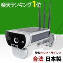 防犯カメラ ワイヤレス 屋外 ソーラー WiFi 265万画素 日本製 家庭用 太陽光発電 無線 電源不要 工事不要 トレイルカ…