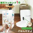 ペットカメラ 180度広角レンズ カメラ付自動給餌器 自動餌やり器 犬猫ごはん タイマー自動 コンセント給電可 スマホ …