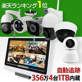 防犯カメラ ワイヤレス 屋外 セット wifi 無線 防犯カメラセット 家庭用 監視カメラセット 録画機 4台 ディスプレイ一体型 工事不要 1TB搭載 防水 スマホ WTW-BD2532L Birdie バーディ