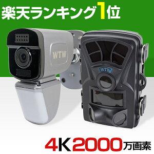 トレイルカメラ 防犯カメラ ソーラー 屋外 電池式 SDカード録画 家庭用 電源不要