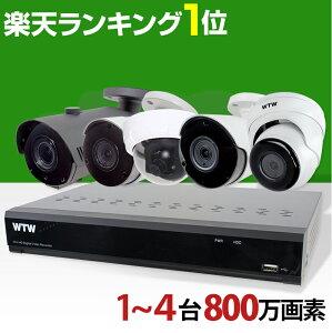防犯カメラ 4k 防犯カメラセット 屋外 有線 800万画素 1台から4台 セット 監視カメラ HDD レコーダー 留守 ネットワークカメラ 簡単 設置 車上荒らし 家庭用 業務用 遠隔監視 スマホ 4chDVR 送料無