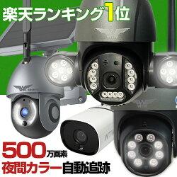 防犯カメラ-屋外-ワイヤレス-パンチルト-無線-楽天ランキング1位-塚本無線