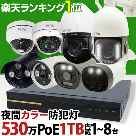 防犯カメラ 屋外 AI 防犯カメラセット 530万画素 1〜8台セット PoE給電 夜間カラー 防犯灯 セット 監視カメラ 車上荒らし レコーダー ネットワークカメラ 簡単 設置 遠隔監視 スマホ 防水 家庭用LAN 有線 XPoE