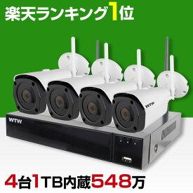 防犯カメラ ワイヤレス 548万画素 屋外 Wi-Fi 監視カメラ 防塵防水 4台セット 家庭用 スマホ IPカメラ 遠隔監視