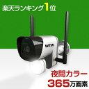 防犯カメラ ワイヤレス WIFI 屋外 日本製 監視カメラ 留守 警報サイレン・警報ランプ・相互通話・センサーライト搭載 …