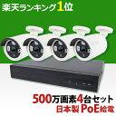 防犯カメラ 屋外 防犯カメラセット 4台セット 日本製 楽天1位 PoE給電 セット 監視カメラ レコーダー ネットワークカ…