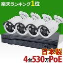 防犯カメラ 屋外 防犯カメラセット 1〜4台セット 日本製 楽天1位 PoE給電 セット 監視カメラ レコーダー ネットワーク…