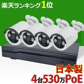防犯カメラ 屋外 防犯カメラセット 1〜4台セット 日本製 楽天1位 PoE給電 セット 監視カメラ レコーダー ネットワークカメラ 簡単 設置 遠隔監視 スマホ 防水 家庭用LAN 有線 XPoE