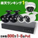 防犯カメラ 屋外 防犯カメラセット 800万画素 日本製 楽天1位 1〜4台セット PoE給電 セット 監視カメラ レコーダー ネ…