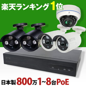 防犯カメラ 屋外 防犯カメラセット 800万画素 日本製 楽天1位 1〜4台セット PoE給電 セット 監視カメラ レコーダー ネットワークカメラ 簡単 設置 遠隔監視 スマホ 防水 家庭用LAN 有線 XPoE