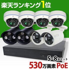 防犯カメラ 屋外 防犯カメラセット 530万画素 5〜8台セット PoE給電 セット 監視カメラ レコーダー ネットワークカメラ 簡単 設置 遠隔監視 スマホ 防水 家庭用LAN 有線 XPoE