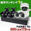 防犯カメラ 屋外 防犯カメラセット 800万画素 楽天1位 1〜4台セット PoE給電 セット 監視カメラ レコーダー ネットワ…