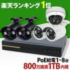 防犯カメラ 屋外 防犯カメラセット 800万画素 楽天1位 1〜4台セット PoE給電 セット 監視カメラ レコーダー ネットワークカメラ 簡単 設置 遠隔監視 スマホ 防水 家庭用LAN 有線 XPoE