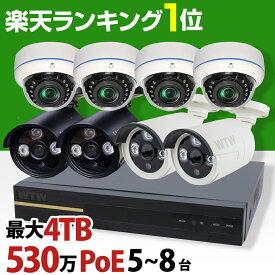 防犯カメラ 屋外 防犯カメラセット 530万画素 5〜8台セット PoE給電 セット 監視カメラ 車上荒らし レコーダー ネットワークカメラ 簡単 設置 遠隔監視 スマホ 防水 家庭用LAN 有線 XPoE