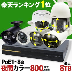 防犯カメラ-屋外-防犯カメラセット-PoE-楽天ランキング1位