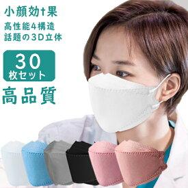 【30枚SET通気・息苦しくない】KF94 3Dマスク 30枚セット カラーマスク 大人用 3D立体加工 血色マスク 4層立体構造 高密度フィルター 大人用 使い捨てマスク mask 通勤 通学 ほこり 防塵 黄砂 スポーツ 花粉対策 ウイルス PM2.5