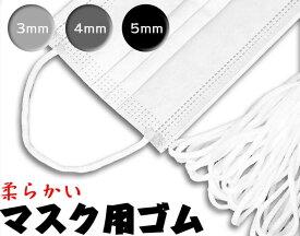 【500mセット】3mm*10M*50PACK手芸材料 手作りマスク ひも ゴムタイプ マスク用ゴム紐 ふんわりやわらかタイプ 痛くない ストレッチ 柔らかい