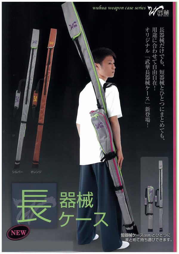 武華(ウーホア) オリジナル長器械ケース 槍術 棍術 シルバー/オレンジ S/M/L