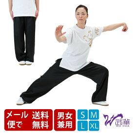 サテン太極拳パンツ カンフーパンツ 送料無料 ズボン ウェア 黒 ブラック レディース メンズ 気功 ダンス よさこい コスプレ