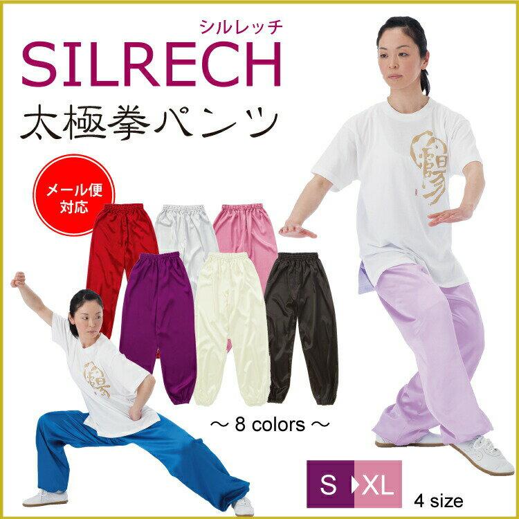 シルレッチ太極拳パンツ