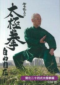 DVD2枚組 加藤修三の太極拳自由自在-簡化二十四式太極拳編 24式 太極拳dvd