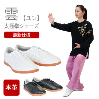 Cloud Yoon Tai chi chuan shoes shoes genuine leather cowhideware black and white white black qigong youth Tai chi chuan nature leather hallux valgus stability Woo Shoo kung fu