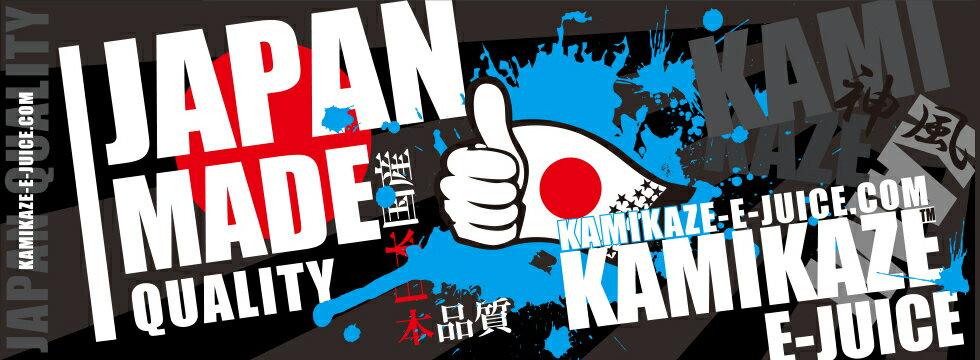 【安心安全国産リキッド】KAMIKAZE シリーズ 15ml