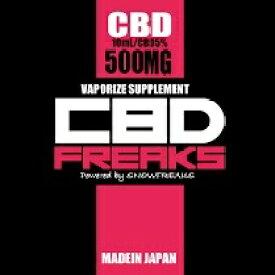 CBD FREAKS 10ml 500mg 低濃度〜高濃度 高コスパ CBD メガマス メガマスカット