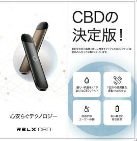 【12/20販売開始!今なら数量限定でケース付き】RELX CBD POD リラックス シービーディー ポッド スターターキット