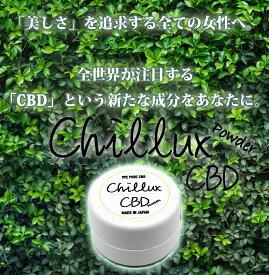 奇跡の成分 CBD Vethos Design Chillux ベトスデザイン チラックス CBD パウダー リキッド ワックス シービーディー 高濃度 CBDパウダー CBDリキッド CBDオイル CBDワックス CBDクリスタル 国産品 CBD 純度99% Oil Liquid Powder Wax 容量1g 電子タバコ VAPE