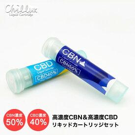 CBN 50% / CBD 40% Vethos Design Chillux チラックス 1ml×2 カートリッジ CBN CBD リキッド カートリッジ 高濃度 リキッド テルペン CBDペン 吸引 cbd vape bape ベイプ CBD 電子タバコ ヘンプ カンナビジオール カンナビノイド シービーエヌ