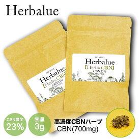 CBN ハーブ 濃度23% CBNハーブ Herbalue ハーバリュー 3g高濃度 CBNパウダー CBNワックス Oil Powder Wax Herb 電子タバコ ベポライザー カンナビジオール カンナビノイド 癒し リラックス ヘンプ HEMP ジョイント CBN
