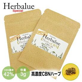 濃度 42% CBN ハーブ CBNハーブ 高濃度 Special Herbalue スペシャルハーバリュー 3g 高濃度 CBNパウダー CBNワックス Oil Powder Wax Herb 電子タバコ ベポライザー 癒し リラックス ヘンプ HEMP ジョイント CBN