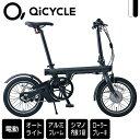 【訳あり特価 在庫限り】Qi CYCLE(キューアイサイクル)折りたたみ電動アシスト自転車 16インチ 内装3段変速/バッテ…