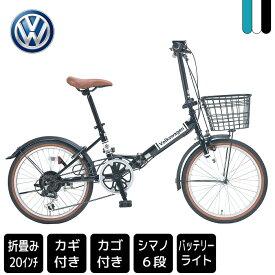 Volkswagen(フォルクスワーゲン)2021年モデル 折りたたみ自転車 20インチ 6段変速/ブラック ホワイト グリーン【中四国・九州送料無料】