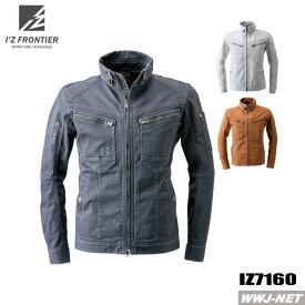作業服 作業着 究極の動きやすさ 洗練デザイン 長袖 ブルゾン ジャケット 7160 I'Z FRONTIER アイズフロンティア IZ7160 オールシーズン