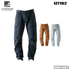 作業服 作業着 究極の動きやすさ 洗練デザイン カーゴパンツ 7162 I'Z FRONTIER アイズフロンティア IZ7162 オールシーズン