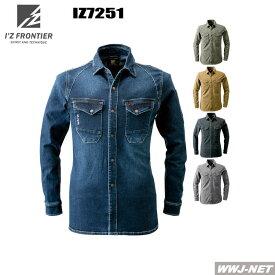 作業服 作業着 スタイリッシュなのに包むような着心地 長袖 シャツ 7251 I'Z FRONTIER アイズフロンティア IZ7251 オールシーズン