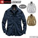 作業服 作業着 綿100% 高耐久でハードワークに対応 男女対応 長袖 シャツ 8105 BURTLE WORKWEAR バートル KK8105 オー…