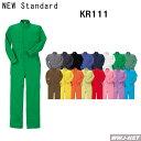 ツナギ服 綿100% スタンダードタイプ 長袖 つなぎ服 111 ツナギ クレヒフク KR111