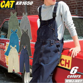 ツナギ服 ストリートスタイル ワークカジュアル CAT サロペット 1650 クレヒフク KR1650