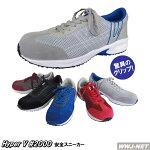 ng2000安全靴