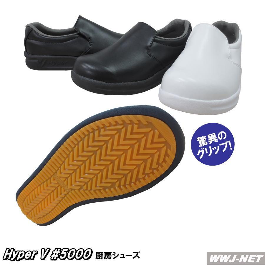 厨房用シューズ ハイパーVソール搭載 厨房靴 コックシューズ HyperV#5000 日進ゴム NG5000