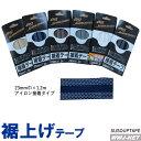 ソーイング 裾上げテープ 23mm巾×1.2m アイロン接着タイプ WorkWearJapan SUSOUPTAPE