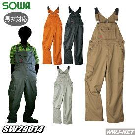 ツナギ服 お手軽スタイル サロペット オーバーオール 29014 ツナギ 桑和 SOWA SW29014