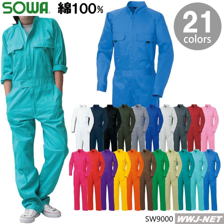 ツナギ服 2着以上で送料無料!! 桑和9000 長袖 つなぎ服 9000 ツナギ 学園祭・グループウェアに最適 綿100% 桑和 SOWA SW9000 定番商品