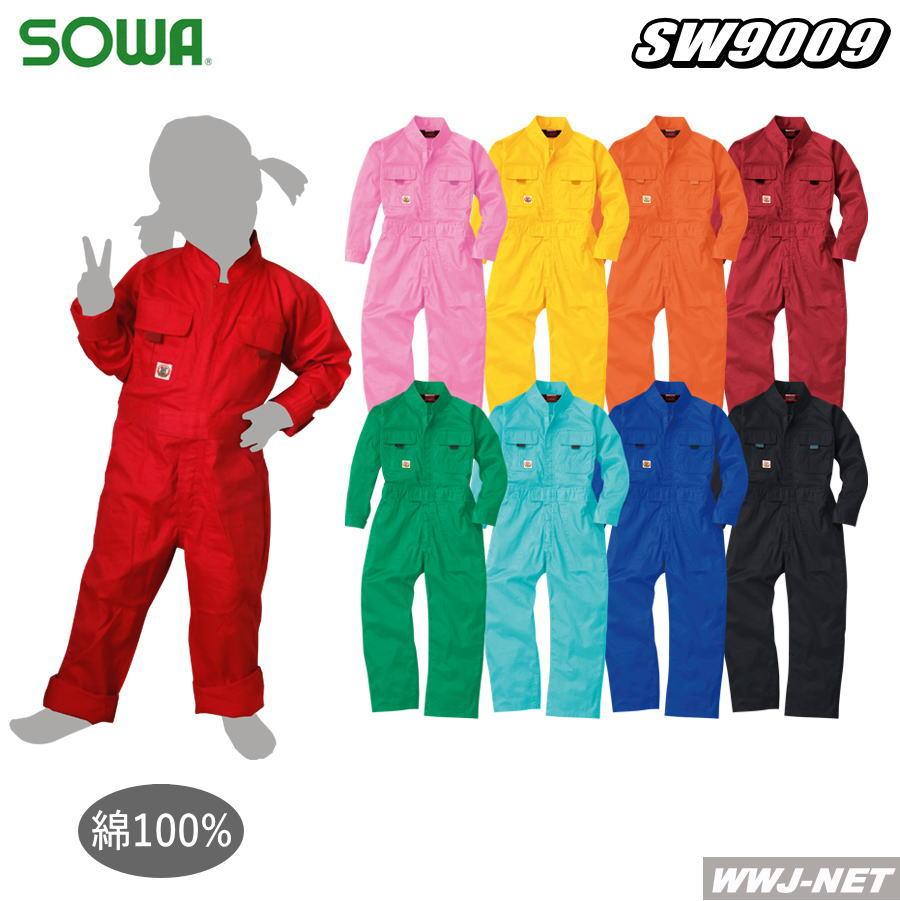 つなぎ服 KIDSキッズ 綿100% 長袖 こどもつなぎ服 9009 ツナギ 桑和 SOWA SW9009