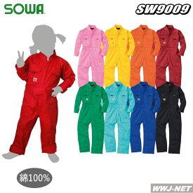 つなぎ服 KIDSキッズ 綿100% 長袖 こども つなぎ服 9009 ツナギ 桑和 SOWA SW9009